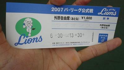 20070630 西武ドーム チケット