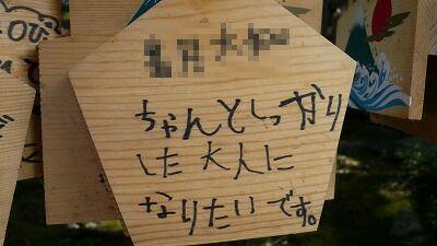 20070602 富士山本宮浅間大社 絵馬