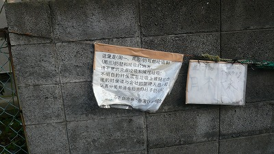 20070602 干物工場 中国人