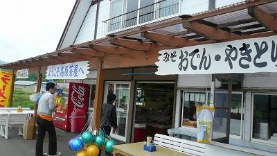 20070609 高原茶屋