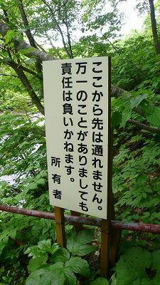 20070609 田代元湯 警告