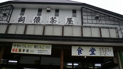 20070609 雪中行軍遭難記念碑 銅像茶屋