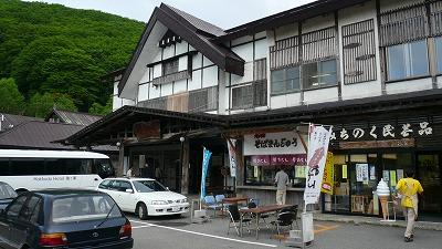 20070610 酸ケ湯温泉