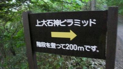 20070610 大石神ピラミッド