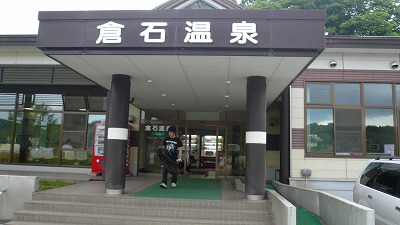 20070610 倉石温泉
