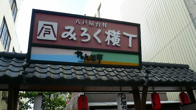 20070610 みろく横丁