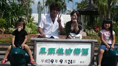 20070924 東南植物楽園