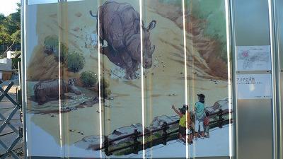 20071028 多摩動物公園 サイ