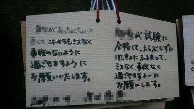 20071028 高幡不動絵馬 3