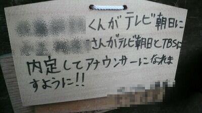20071028 高幡不動絵馬 4