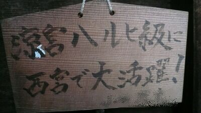 20071028 高幡不動絵馬 5