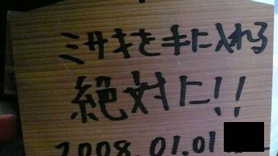 20080113 鶴岡八幡宮 絵馬2