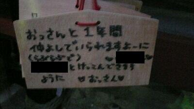 20080113 鶴岡八幡宮 絵馬3