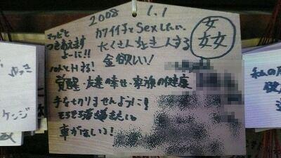20080113 鶴岡八幡宮 絵馬4