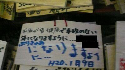 20080113 鶴岡八幡宮 絵馬6