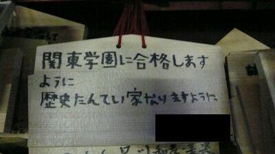 20080113 鶴岡八幡宮 絵馬8