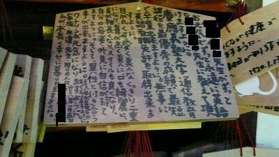 20080113 鶴岡八幡宮 絵馬10