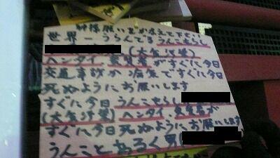 20080113 鶴岡八幡宮 絵馬11
