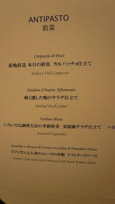 20080117 アロマクラシコ 前菜