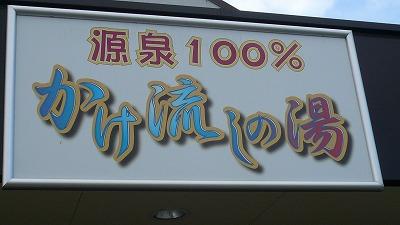 20080114 フカサワ温泉 100%