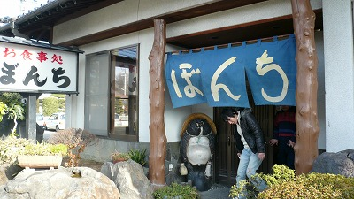 20080119 ぼんち食堂