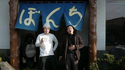 20080119 ぼんち食堂 満腹