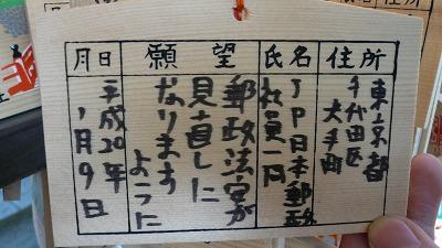 20080119 武田神社 郵政
