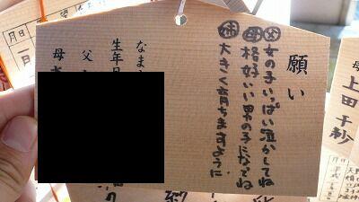20080119 武田神社 女泣かせ