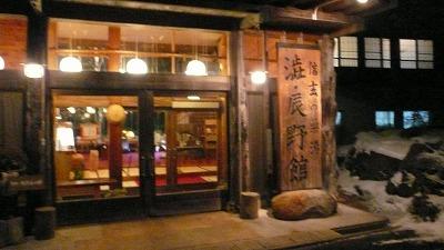 20080119 渋辰野館