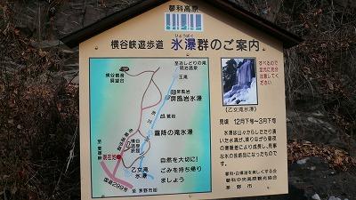 20080120 乙女の滝