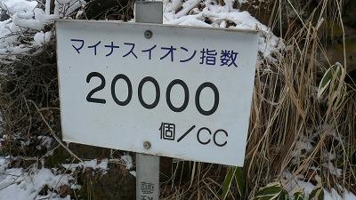 20080120 乙女の滝 マイナスイオン