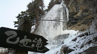 20080120 乙女の滝 氷
