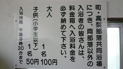 20080120 高梨共同浴場 100円!