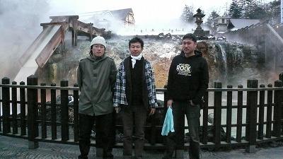 20080120 草津 記念撮影