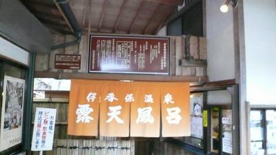 20080121 伊香保温泉 露天風呂