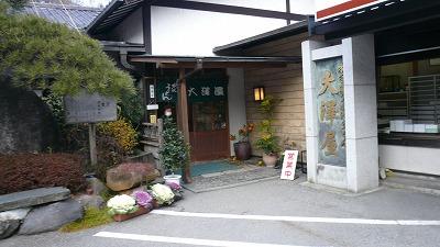 20080121 大澤屋