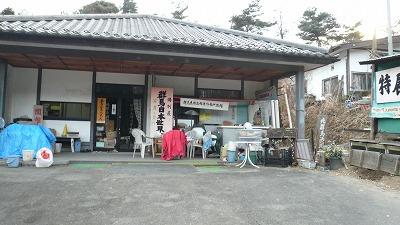 20080121 北群馬渋川郷土館