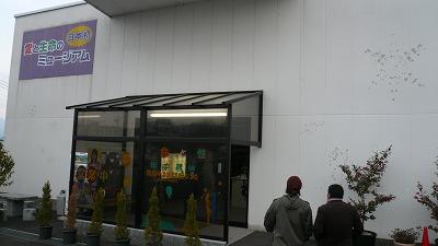 20080121 命と性のミュージアム