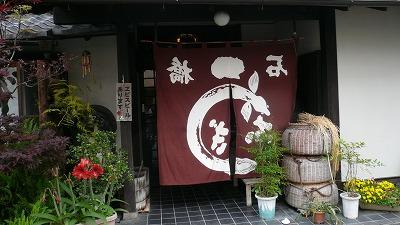 20080524 石橋うなぎ店
