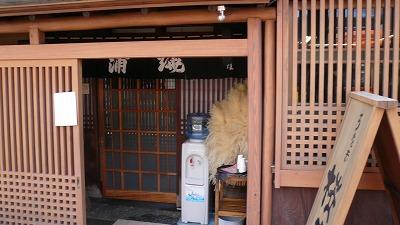 20080526 桜家