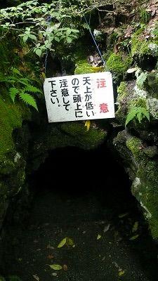 20080526 御胎内洞窟 入口