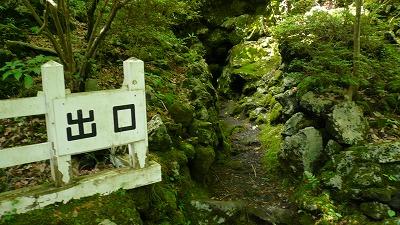 20080526 御胎内洞窟 出口