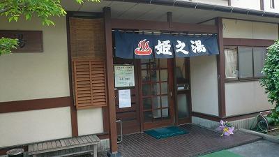 20080526 姫之湯
