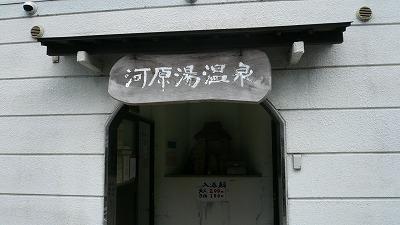 20080713 河原湯温泉
