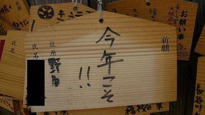 20080715 住吉神社 絵馬