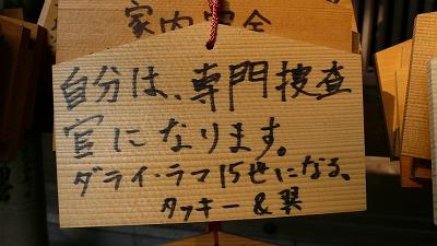 20080715 櫛田神社 絵馬1
