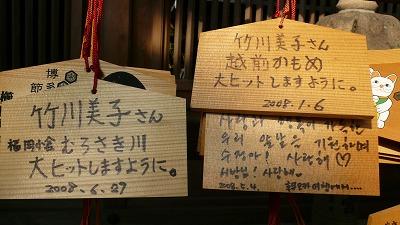 20080715 櫛田神社 絵馬2