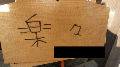 20080715 櫛田神社 絵馬3