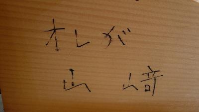 20080715 櫛田神社 絵馬4