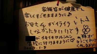 20080715 櫛田神社 絵馬5